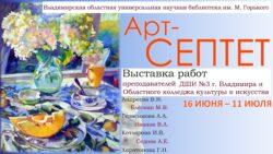 Арт-септет Выставка педагогов-художников