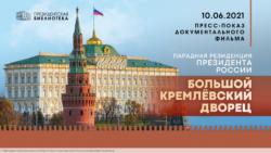 Заставка Пресс-показ фильма О Большом Кремлёвском дворце