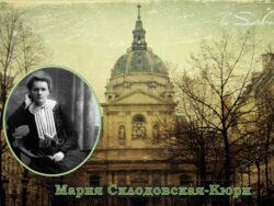 От Архимеда до Хокинга: Мария Саломея Склодовская-Кюри