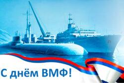 ВМФ России. Блиц-опрос.