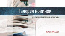 Галерея новинок отдела производственной литературы 6/2021