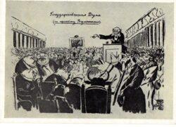 Государственная Дума по проекту Булыгина. Карикатура