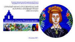 Вокруг Ольги Розановой - афиша трансляции мероприятия