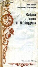 """Обложка буклета """"Фабрика имени Я. М. Свердлова"""""""