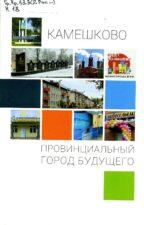 Обложка буклета Камешково - провинциальный город (листовой матерал)