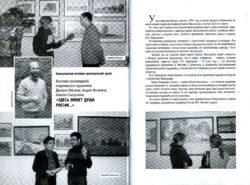 Выставка произведений владимирских художников