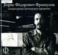 Обложка книги Борис Федорович Французов