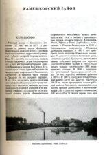Районный центр Камешково