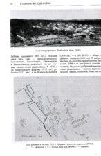 Обложка книги свод памятников