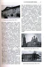 Архитектурные памятники г. Кмешково