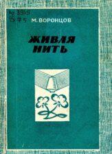 """Обложка книги """"Живая нить"""""""