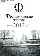 Обложка книги Французовские чтения