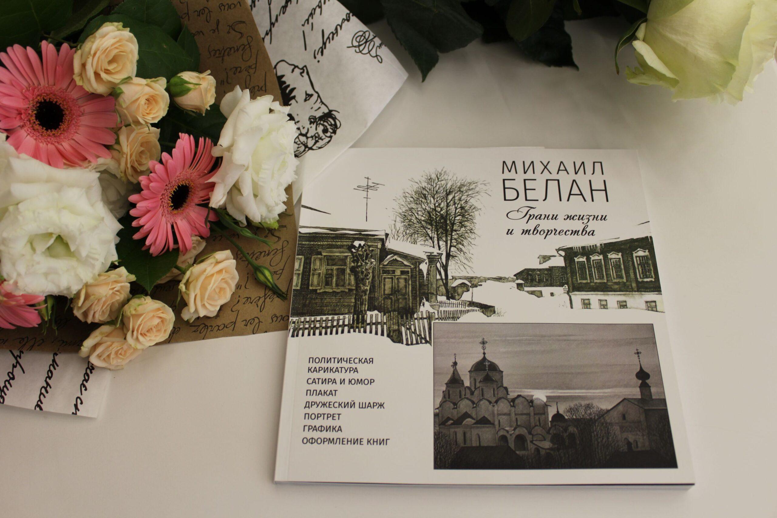 Книга-альбом Михаила Белана
