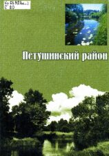 Обложка книги Петушинский район