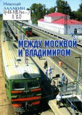 Обложка книги Между и Владимиром