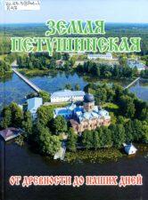 Обложка книги Земля Петушинская