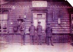 Костерево. 1940 г. Фотография