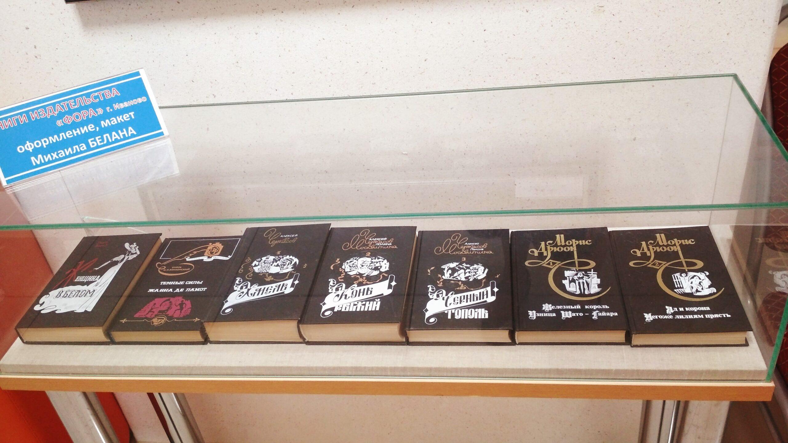 Оформление книг Михаила Белана