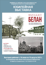 Юбилейная выставка Михаила Белана афиша