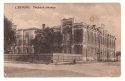 Муромское реальное училище (1875 1918)