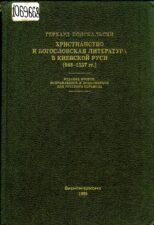Подскальски Г. Христианство и богословская литература в Киевской Руси