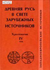 Древняя рус в свете зарубежных источников
