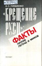 """Гордиенко Н. С., """"Крещение Руси"""": факты против легенд и мифов"""