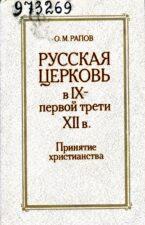 Рапов О.М. Русская церковь в IX - первой трети XII в.