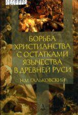 Гальковский Н.М. Борьба христианства с остатками язычества в Древней Руси