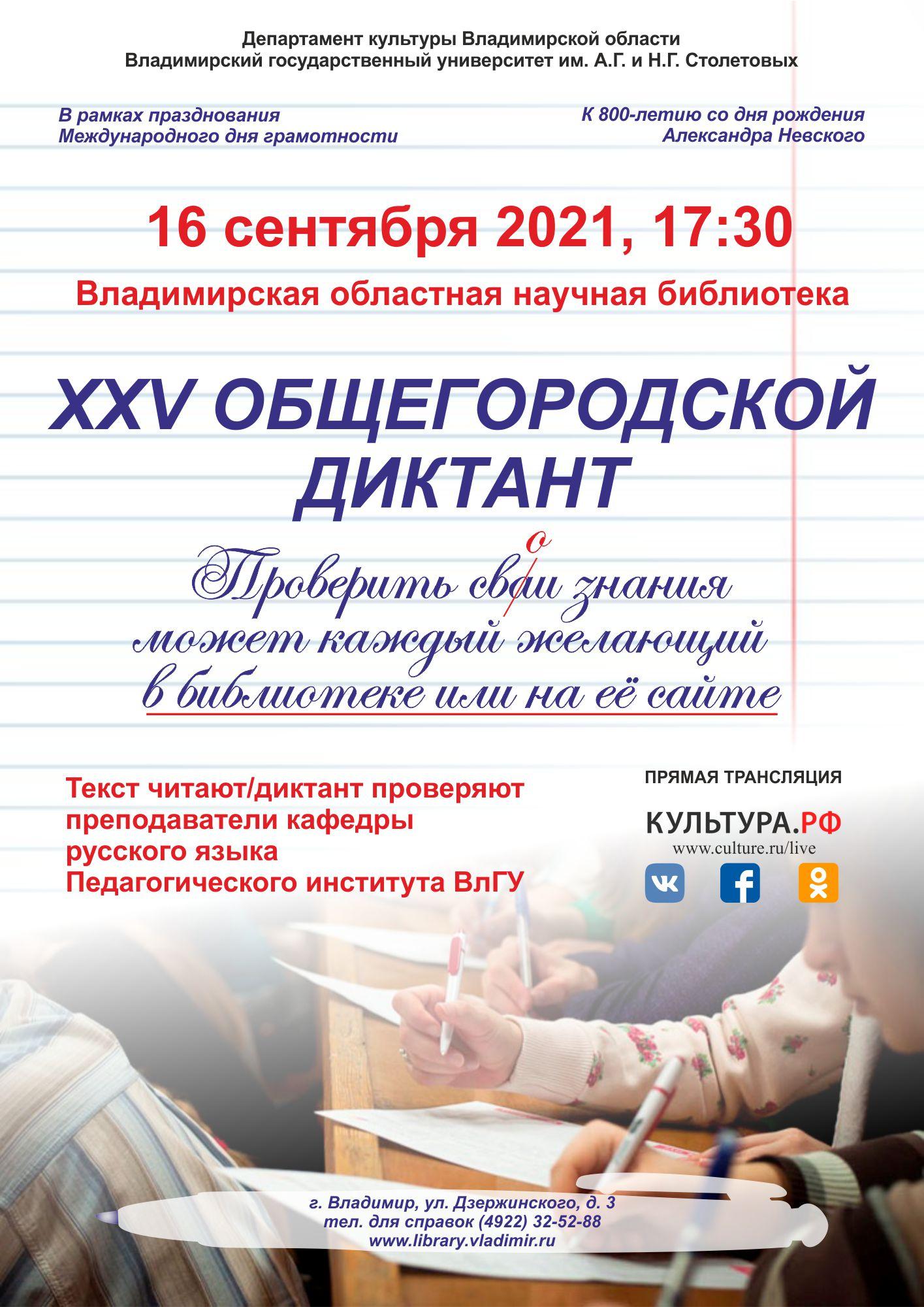Общегородской диктант в сентябре афиша