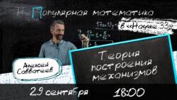 Популярная математика с Алексеем Савватеевым