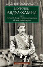 Книги издательства Лимбус Пресс. Мой отец Абдул-Хамид