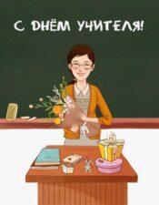 спасибо, вам учителя