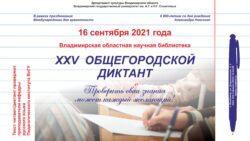 ХXV Общегородской диктант