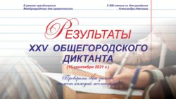 Результаты ХXV Общегородского диктанта