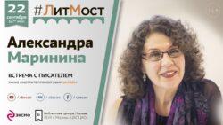 Онлайн-встреча с Александра Маринина