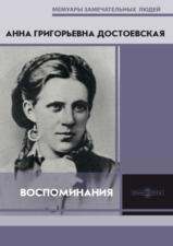 А. Г. Достоевская «Воспоминания»