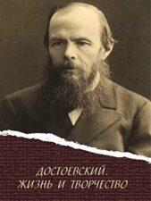 Заставка Ф. М. Достоевский