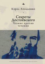 Кэрол Аполлонио Секреты Достоевского