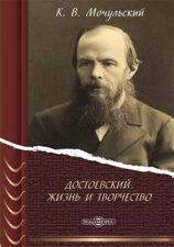 Мочульский, К. В. Достоевский. Жизнь и творчество