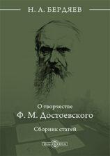 Н. А. Бердяев «О творчестве Ф. М. Достоевского»