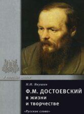 Якушин, Н. И. Ф.М. Достоевский в жизни и творчестве